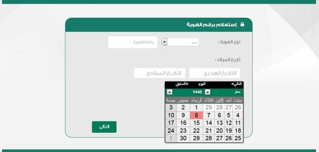 طريقة استعلام عن معاملة برقم الهوية السعودية موقع حلبية