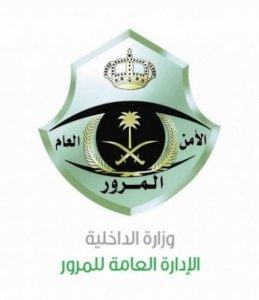 الاستعلام عن المخالفات برقم اللوحة السعودية