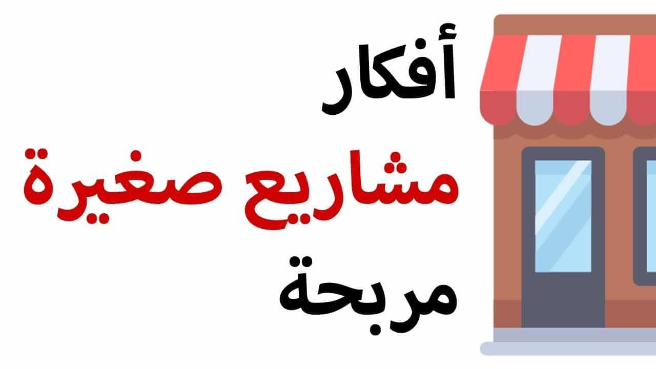 أسماء مشاريع صغيرة موقع حلبية