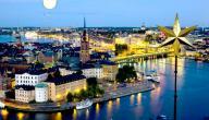 كيفية الدراسة في السويد
