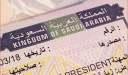 إنجاز استعلام عن تأشيرة برقم الطلب والاستعلام عن طلب انجاز