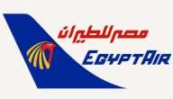 حجز مصر للطيران وسياسة الأمتعة في شركة مصر للطيران