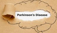 مرض باركنسون ماهي أعراضه وأسبابه و هل يوجد علاج ؟