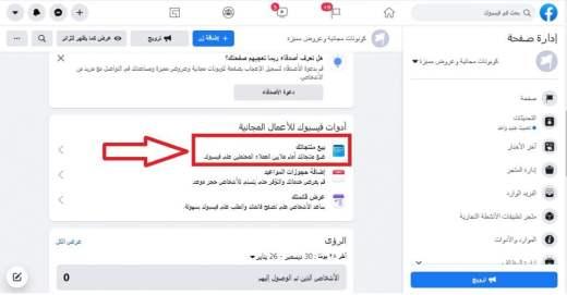 طريقة إنشاء متجر على الفيسبوك