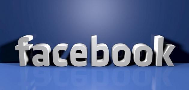 إنشاء صفحة رسمية في الفيسبوك و كيفية توثيقها وماهي متطلبات التوثيق