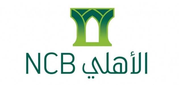 فتح حساب في البنك الأهلي التجاري خطوة بخطوة 2021