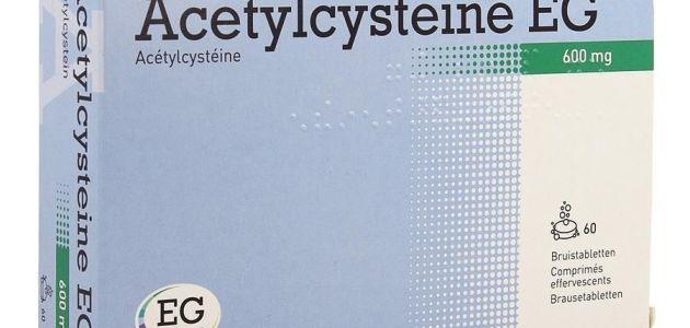 الأسيتيل سيستئين Acetylcysteine 600 mg