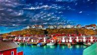 شروط الحصول على قرض شراء منزل في السويد 2021