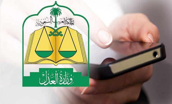 استعلام عن معاملة برقم الهوية وزارة العدل