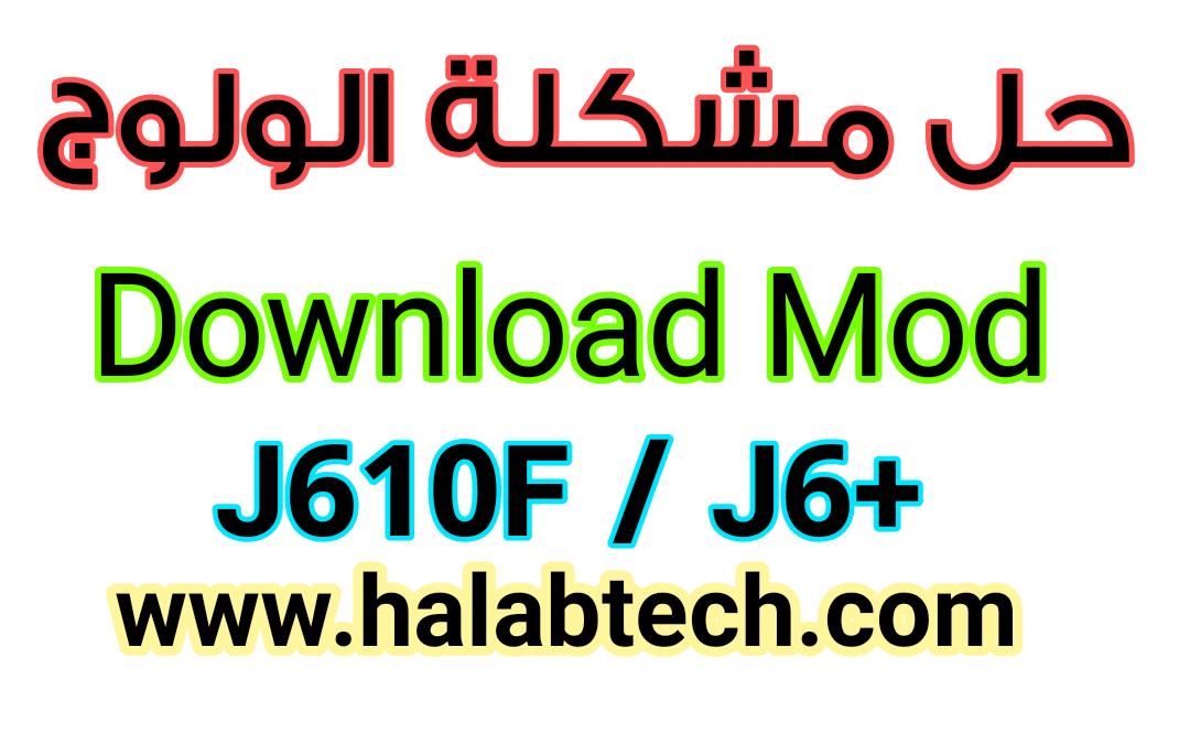 حل مشكلة الولوج Download Mode J610F