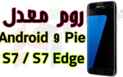 روم معدل Android 9 Pie S7 / S7 Edge G930 – G935 لمعالجات Exynos