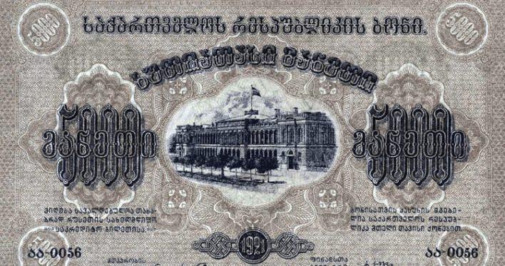 البنك المركزي الجورجي (NBG 1919-2019) .. 100 عام من الإستقلال