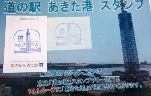 秋田 ポートタワーセリオン
