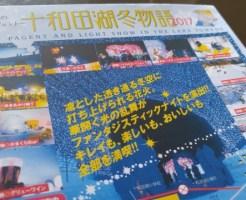 十和田湖冬物語2017