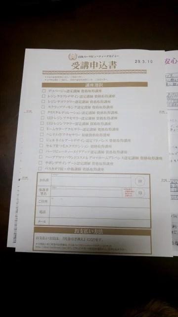 デコパージュ 資格