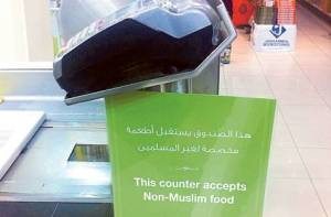 Image Credit: Maria Botros/Gulf News - A sign at Spinneys. There are fines for falling short of the standards.