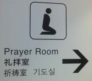 prayer room sign at narita international airport