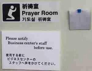 prayer room at tokyo big sight1