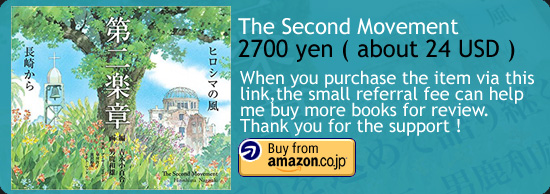 The Second Movement - Wind Of Hiroshima/Nagasaki - Kazuo Oga Art Book Amazon Japan Buy Link