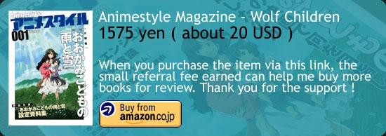 Animestyle Magazine Issue 1 - Wolf Children Amazon Japan Buy Link