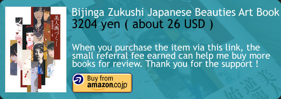 Bijinga Zukushi - Japanese Beauties Art Book Amazon Japan Buy Link