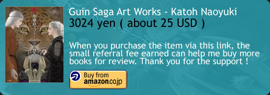 Guin Saga Art Works - Katoh Naoyuki Art Book Amazon Japan Buy Link