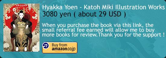 Hyakka Yoen - Katoh Miki Illustration Works Art Book 加藤美紀画集 百花妖炎 Amazon Japan Buy Link