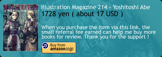 Illustration Japanese Magazine No.214 Yoshitoshi Abe Amazon Japan Buy Link