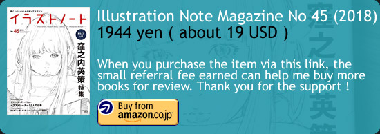 Illustration Note No.45 ( 2018 ) Magazine Amazon Japan Buy Link