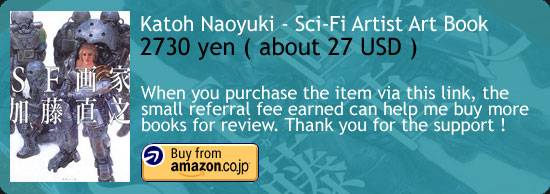 Katoh Naoyuki - Sci-Fi Artist Art Book Amazon Japan Buy Link