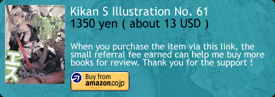 Kikan S Illustration Magazine No.61