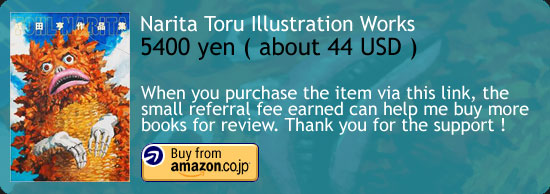 Narita Toru Illustration Works Amazon Japan Buy Link