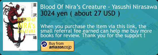 Blood Of Nira's Creature - Yasushi Nirasawa Art Book Amazon Japan Buy Link