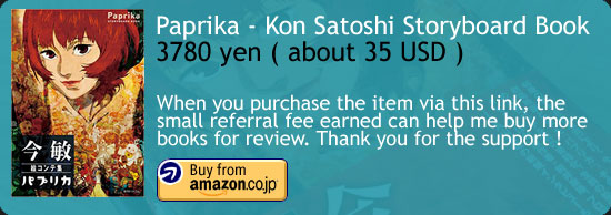 Paprika - Kon Satoshi Storyboard Amazon Japan Buy Link
