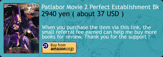 Patlabor The Movie 2 Art Book Amazon Japan Buy Link