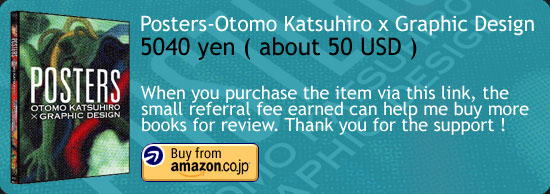 Posters - Otomo Katsuhiro X Graphic Design Art Book Amazon Buy Link