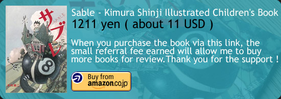 Sable - Kimura Shinji Illustrated Children's Book サブレ 木村真二 絵本 Amazon Japan Buy Link