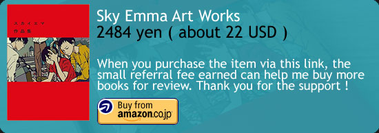Sky Emma Art Works Amazon Japan Buy Link