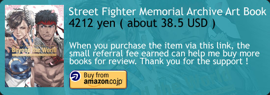 Street Fighter Memorial Archive - Beyond The World Book Amazon Japan Buy Link