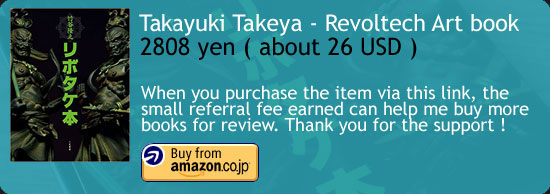 Takayuki Takeya - Revoltech Art Book Amazon Japan Buy Link
