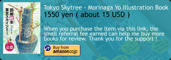 Tokyo Skytree - Morinaga Yo Illustration Book Amazon Japan Buy Link