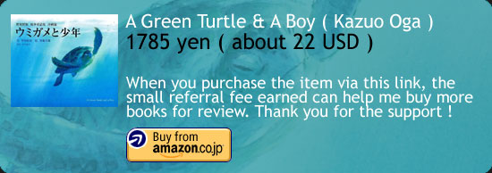 A Green Turtle And A Boy - Kazuo Oga Art Book Amazon Japan Buy Link