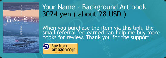 YYour Name - Makoto Shinkai Anime Background Art Book Amazon Japan Buy Link