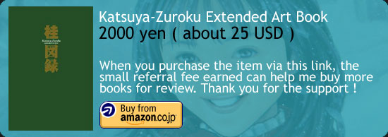 Zuroku Extended - Masakazu Katsura Art Book Amazon Japan Buy Link