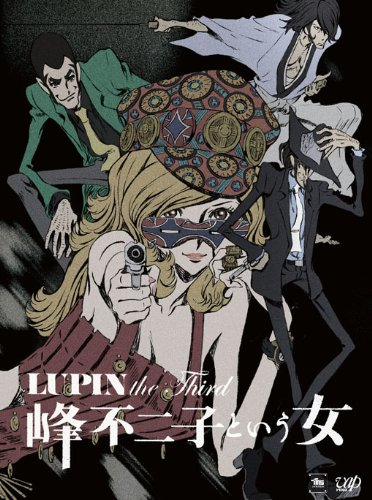 Lupin III : Italian Game Opening Sequence