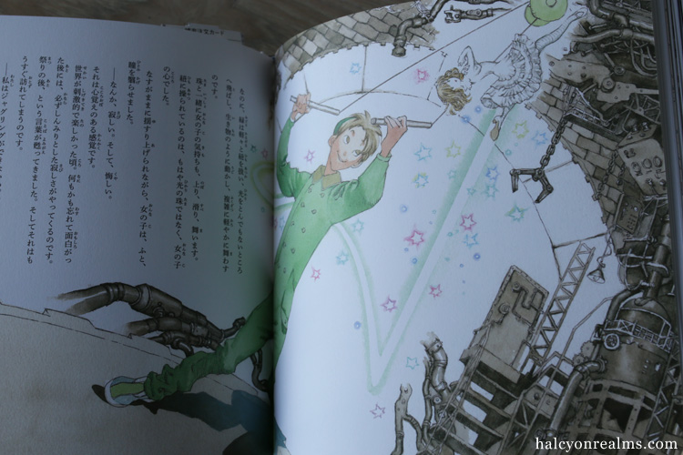 Gear - Another Day : Yamada Akihiro Picture Book Review