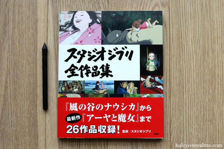 Studio Ghibli Complete Works Guide Book Review スタジオジブリ全作品集 レビュー