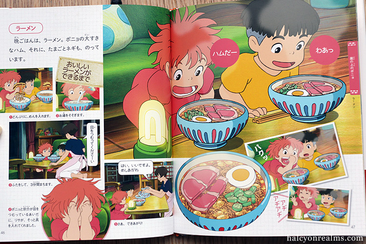 The Food Of Ghibli Films Picture Book Review