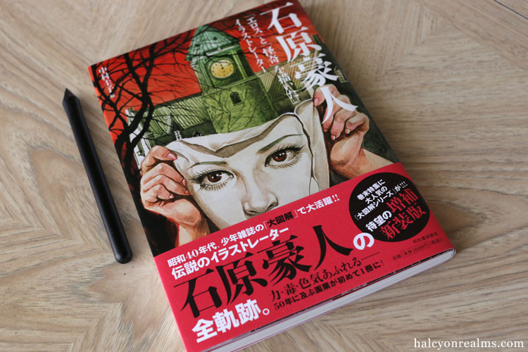 Ishihara Gojin - Illustrator Of The Erotic & Bizarre Art Book Review