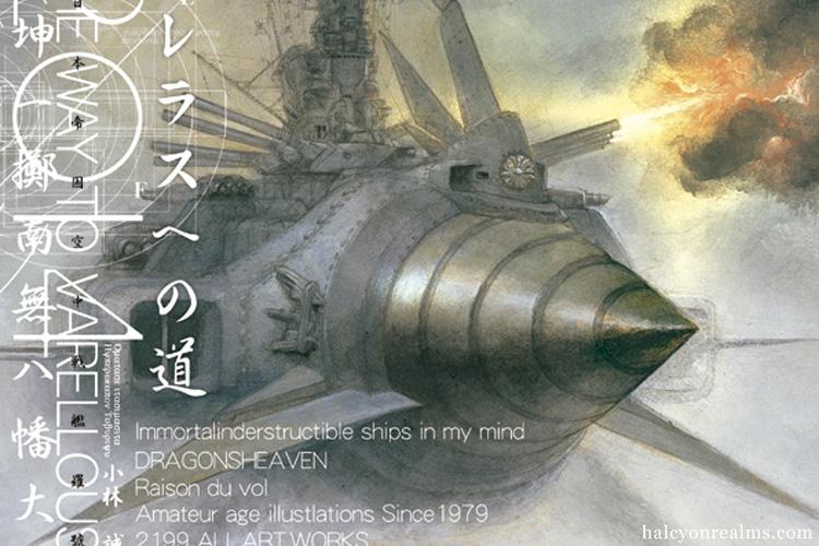 Japanese Art Books Digest 05 - Dragonball, Evangelion 3.0